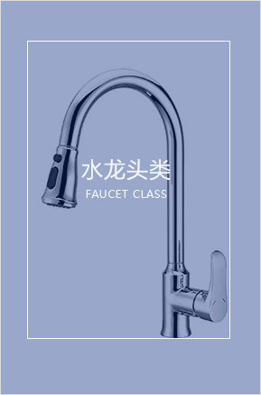 The faucet series